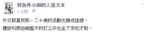 圖/取自人渣文本臉書