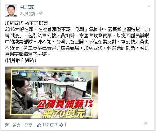 林志嘉/林志嘉臉書