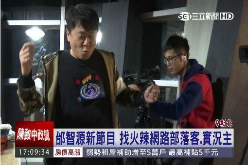 邰智源處女秀 電視節目轉戰網路直播│三立新聞台