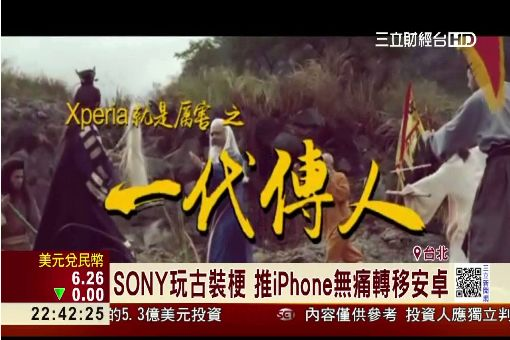 SONY玩古裝梗 推iPhone無痛轉移安卓