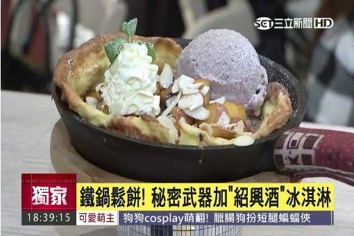 鐵鍋鬆餅!秘密武器加紹興冰淇淋