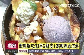 紹興鐵鬆餅1800
