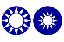 中國國民黨黨徽、中華民國國徽合成圖/維基百科