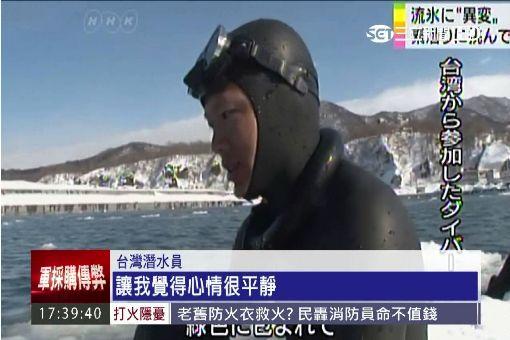 """前所未見的美景! 北海道""""流冰之下""""曝光"""