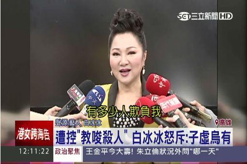 """前西餐廳老闆驚爆 """"白冰冰教唆殺人"""""""