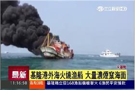 基隆火燒船