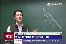 神奇三角形1800