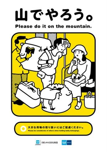 日本搭電車的禮儀/翻攝自網路