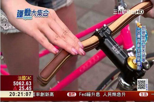 木頭車.內建SIM卡 科技自行車當道