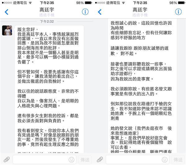 ▲高廷宇遭爆私生活關係複雜。(圖/翻攝自高廷宇臉書)