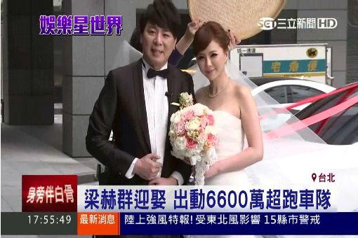 梁赫群迎娶 出動6600萬超跑車隊