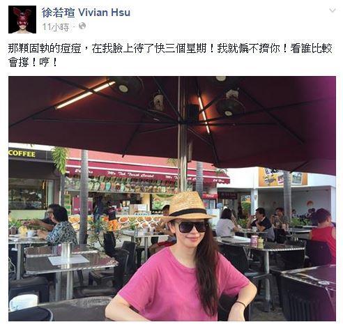 徐若瑄懷孕(圖/取自臉書)