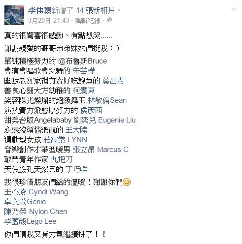 李佳穎/臉書