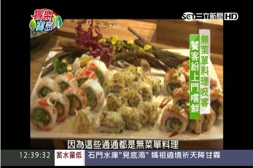無菜單日本料理 現撈海味驚喜連連