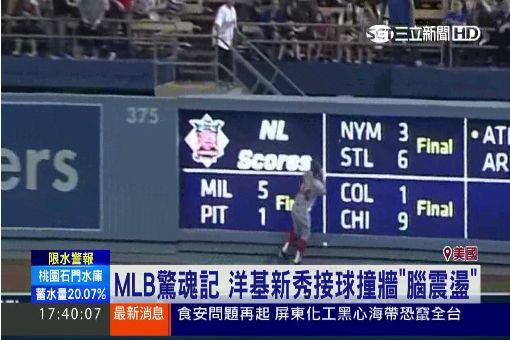 "MLB驚魂記 洋基新秀接球撞牆""腦震盪"""