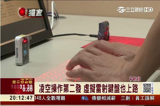 紅外線雷射感應 空氣滑鼠大玩凌空操作