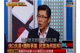 正晶限時批-陳明義-截取自壹電視