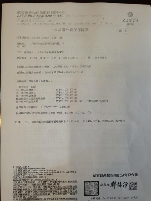 劉姓大學生路跑保險/劉姓大學生哥哥提供