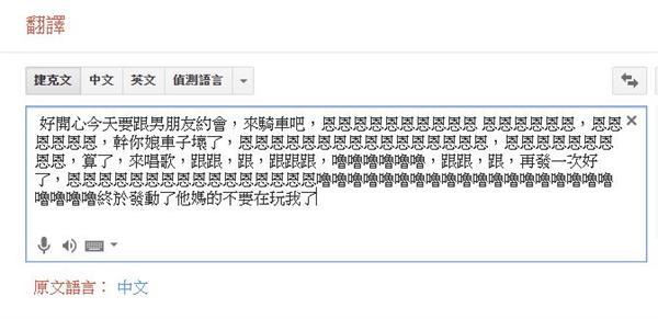 google、蜜斯、翻譯