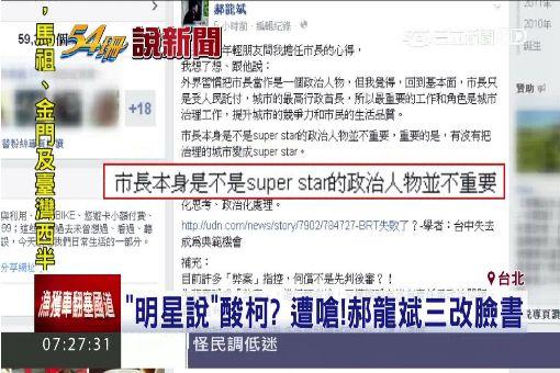 """""""明星說""""酸柯? 遭嗆!郝龍斌三改臉書"""