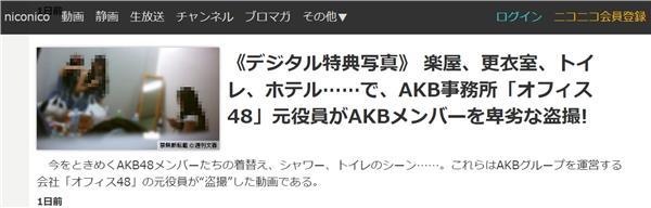 AKB遭偷拍 圖/翻攝自日本雜誌《週刊文春》