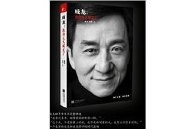 成龍新書(翻攝成龍微博)