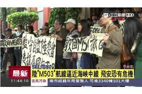 民團闖立院抗議M503航線