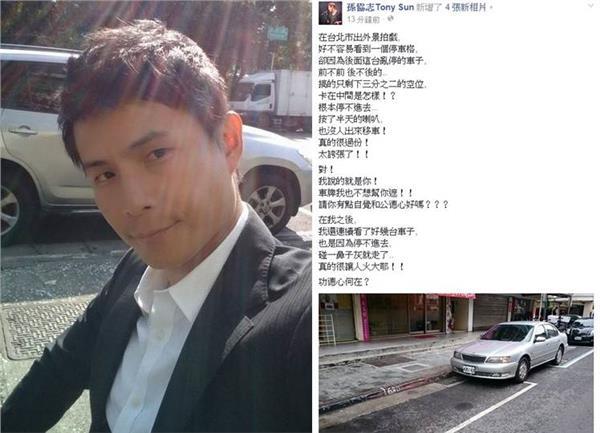 孫協志合成圖/臉書