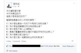 亞投行,國民黨,中國,程序正義 (臉書截圖)
