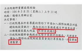 朝野協商,亞投行 (陳其邁臉書)