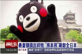 熊本熊太胖1600