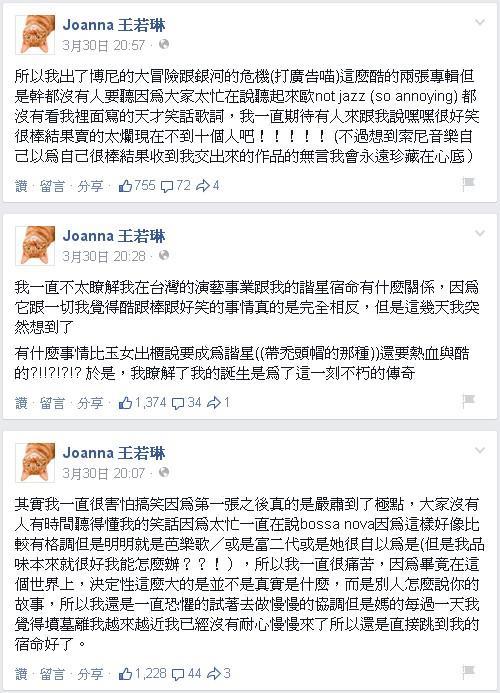 王若琳臉書暴走