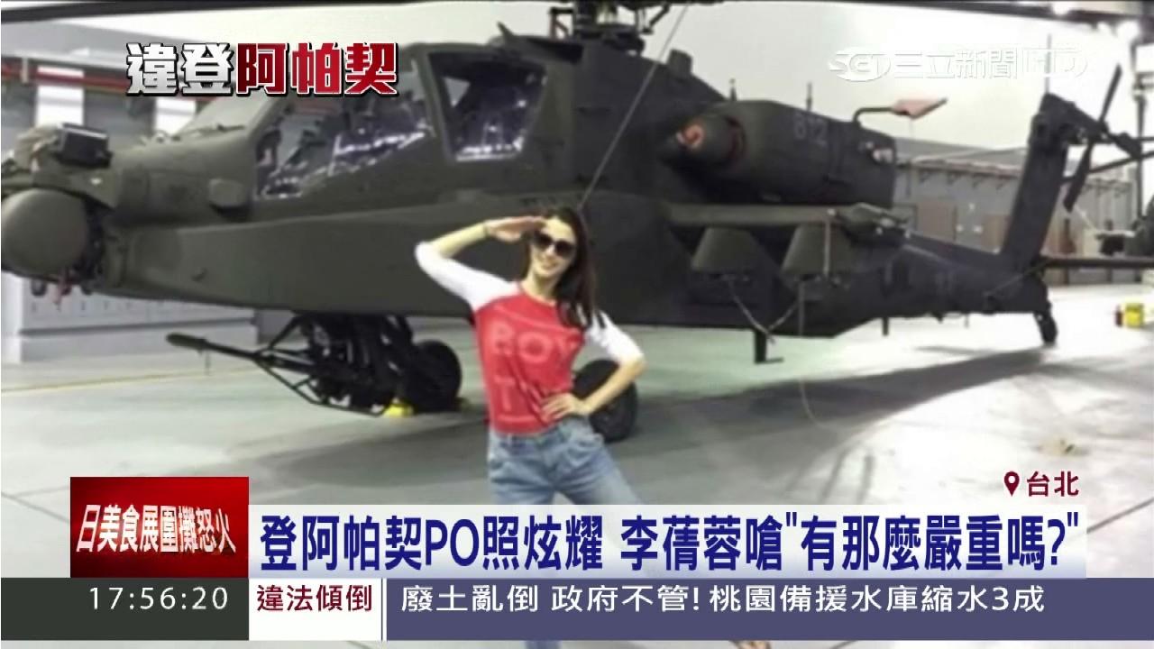 """登阿帕契PO照炫耀 李蒨蓉嗆""""有那麼嚴重嗎?"""""""