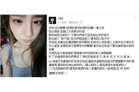 于熙嗆網友/臉書