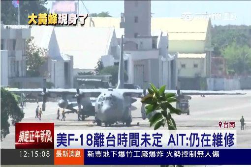 搶救F-18大黃蜂 美C130運輸機來了