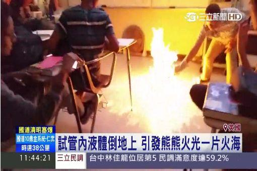 教室地板變火海 化學老師涉課堂縱火