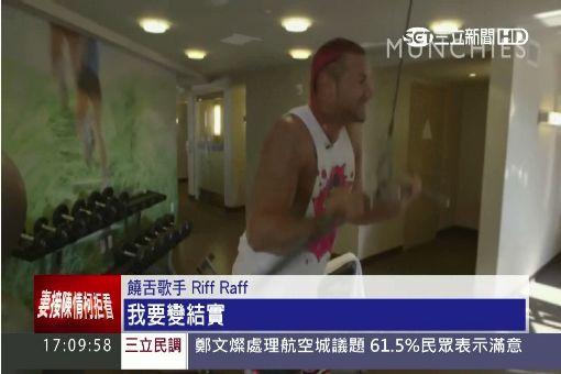 """別惹我! 歌手Riff  Raff保鑣粗暴擋人""""丟""""粉絲"""