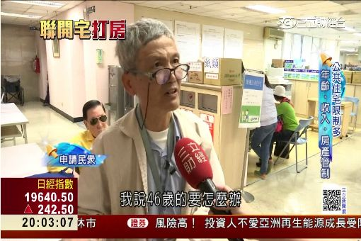 不限台北市民! 公共宅申請首日165人登記