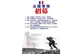 法國傭兵_取自www.alsos.com.tw