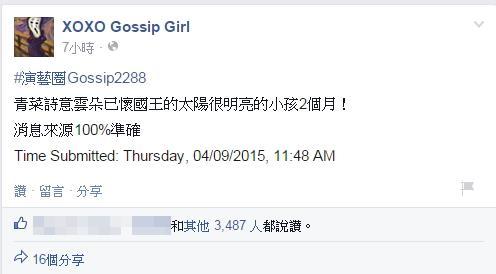 蔡詩芸遭爆料懷王陽明兒子/XOXO Gossip Girl