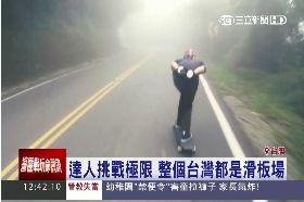 滑板看台灣1200