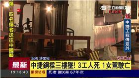 台中捷運工程意外
