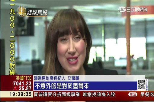 中國富豪瘋買樓 女首富周群飛全付現