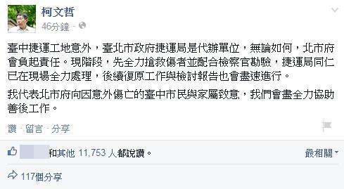 柯文哲PO文表示負責/翻攝自柯文哲臉書