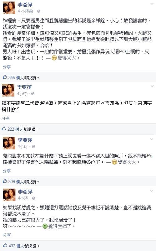 李亞萍爆氣護兒/翻攝自李亞萍臉書
