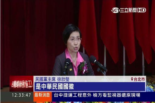 """民國黨黨旗""""吃豆腐"""" 國.新兩黨跳腳"""