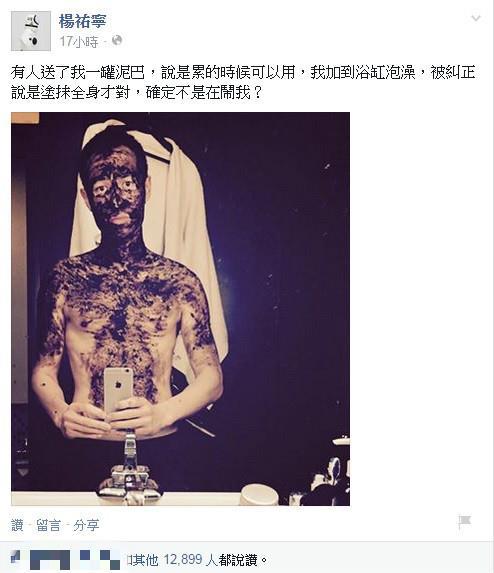 圖/翻攝字楊祐寧臉書