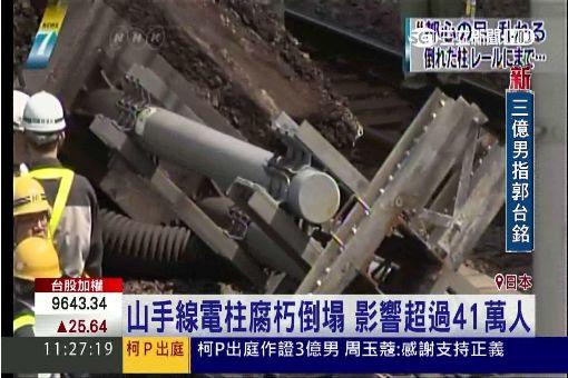 「2天前就知鋼柱傾斜」! 日鐵道爆疏失
