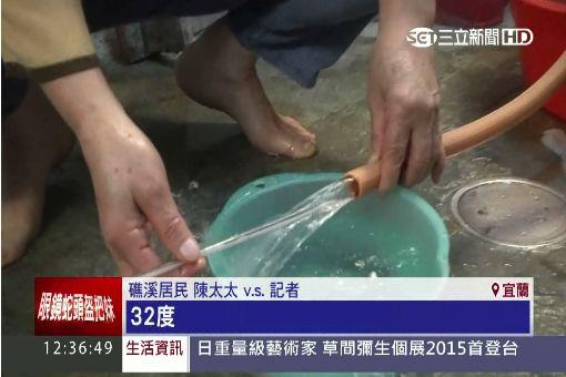 """50度→30度 飯店""""點井""""害礁溪變冷泉"""