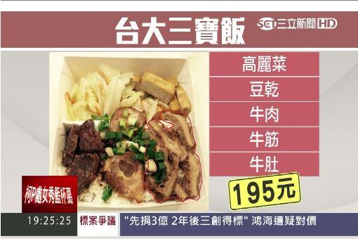 學生餐不平價! 台大三寶牛飯一個195元